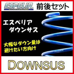ESPELIR エスペリア ダウンサス 1台分 ヴォクシー ZRR80G H26/1~H29/7 2WD 2.0L 前期 / V / X / X Cパッケージ EST-4598