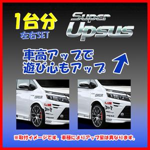 エスペリア スーパーアップサス 1台分 ステラ LA110F H23/5~H24/12 4WD NA / カスタムR / カスタムRリミテッド ESF-5911