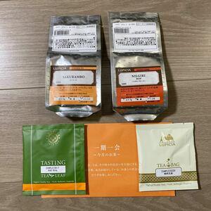 LUPICIA ランダムセット 紅茶 ティーリーフ