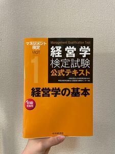 経営学検定試験公式テキスト 1/日本経営協会/経営能力開発センター