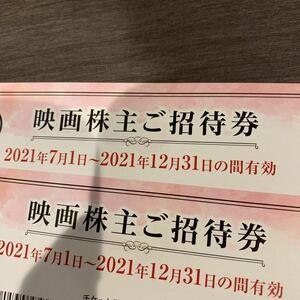 東宝 株主優待 ご招待券TOHOシネマズ 有効期限 2021/12/31 2枚セット