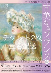 Bunkamura ザ・ミュージア厶 招待券2枚