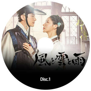 韓国ドラマ 「風と雲と雨」 DVD版