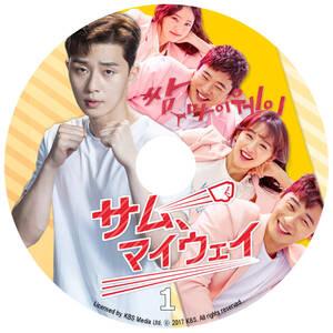 韓国ドラマ 「サム、マイウェイ」 DVD版