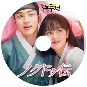 韓国ドラマ 「朝鮮ロコ ノクドゥ伝」 Blu-ray版