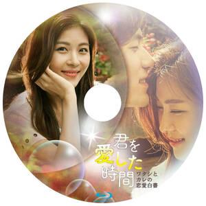 韓国ドラマ 「君を愛した時間~ワタシとカレの恋愛白書」 Blu-ray版