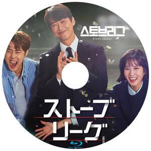 韓国ドラマ 「ストーブリーグ」 Blu-ray版