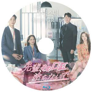 韓国ドラマ 「先輩その口紅を塗らないで」 Blu-ray版