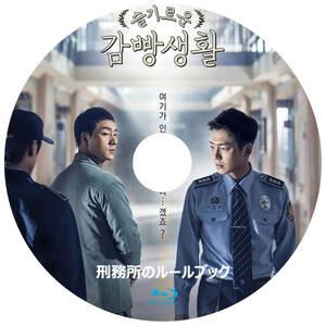 韓国ドラマ 「刑務所のルールブック」 Blu-ray版
