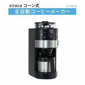 siroca コーン式全自動コーヒーメーカー SC-C122