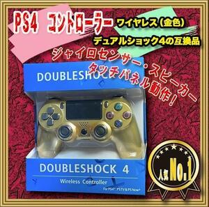 PS4コントローラー 互換品 限定色 プレステ4 ゴールド 金