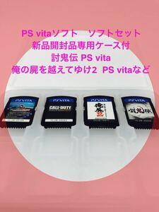 PS vitaソフト ソフトセット 新品開封品専用ケース付 討鬼伝 PS vita 俺の屍を越えてゆけ2 PS vitaなど