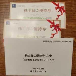 パピレス 株主優待券 Renta! 5000ポイント 番号通知送料無料 クーポン 5500円相当2枚 計11,000円相当