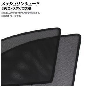 AP メッシュサンシェード 3列目/リアガラス用 入数:1セット(3枚) マツダ CX-5 KE系 ※XD/Lパッケージ/DVD・地デジ付車は非対応 2012年0