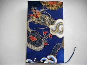 ◆手作り◆和柄のブックカバー(新書版用)☆龍神
