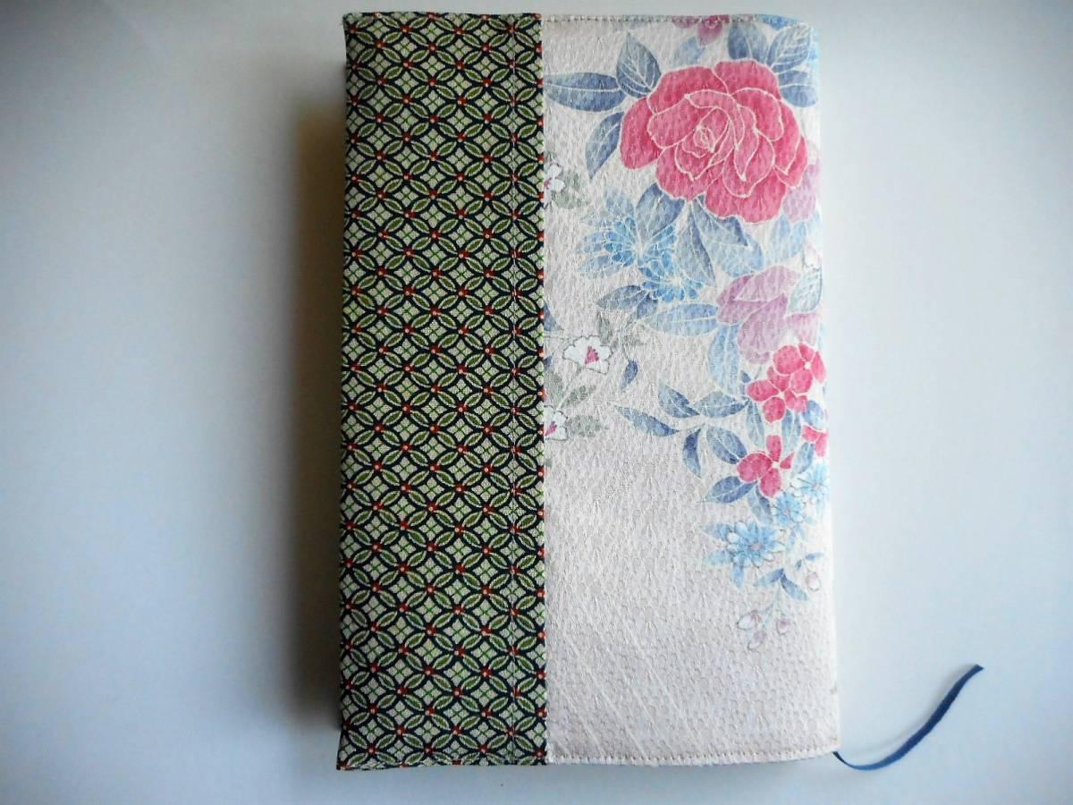 ◆手作り◆和柄のブックカバー(単行本・ハードカバー用)正絹☆和の花