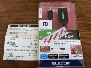 エレコム 映像変換アダプタ 変換ケーブル 【 Type-C to HDMI 4K2K対応 】 ブラック MPA-CHDMIABK
