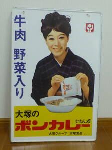 ホーロー看板・大塚のボンカレー(松山容子両面)400mm×600mm非売品