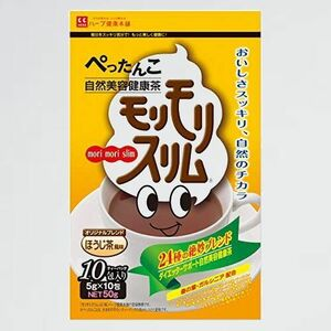 新品 目玉 モリモリスリム ハ-ブ健康本舗 R-CL (ほうじ茶風味) (10包)