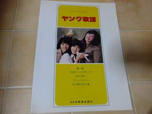 ピアノでうたう・楽譜● ヤング歌謡 キャンディーズ太田裕美 岩崎宏美 他