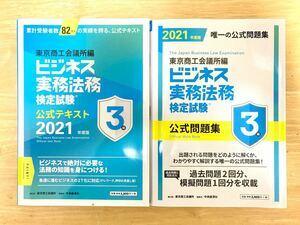 ビジネス実務法務検定試験3級公式問題集 2021年度版