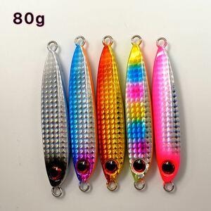 メタルジグ 80g 5個セットyyfish090