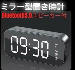 おすすめ ミラー 目覚まし時計 デジタル 置き時計 スピーカー USB給電 ブラック プレゼント おしゃれ インテリア