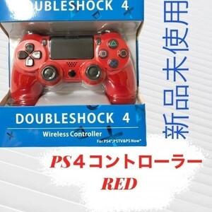 おすすめ 【新品】ps4 コントローラー 互換品 レッド