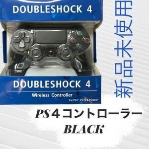おすすめ 【新品】ps4 コントローラー 互換品 ブラック