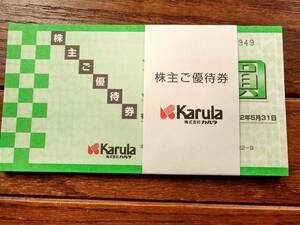 カルラ 株主優待券 10000円分(500円分×20枚)2022年5月31日まで有効 まるまつ 丸松