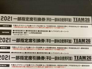 千葉ロッテマリーンズ  TEAM26 一部指定席引換券 3枚セット
