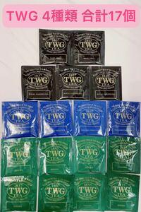 TWG Tea 4種類 17個セット★ 紅茶 煎茶 烏龍茶 アールグレイ ダージリン ウーロン茶 グリーンティー ティーバッグ