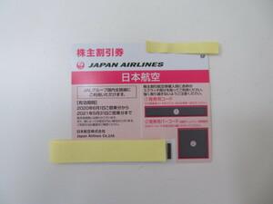 ☆JAL株主割引券 日本航空 1枚 期限2021年11月30日 ※コード通知のみ ☆彡