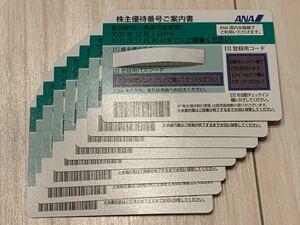 ANA 全日空 株主優待券 利用期限2022年5月末 全8枚 番号通知