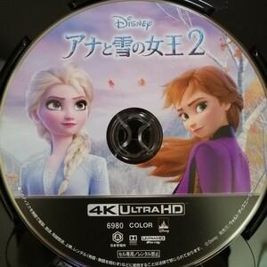 ◆アナと雪の女王2◆4K UHD Blu-ray+純正ケース◆未再生品◆ブルーレイ◆ディズニー