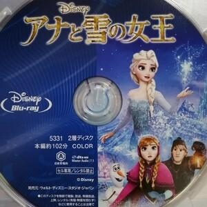 ◆アナと雪の女王◆Blu-ray+純正ケース◆ ディズニー MovieNEX◆ブルーレイ◆中古◆D-25