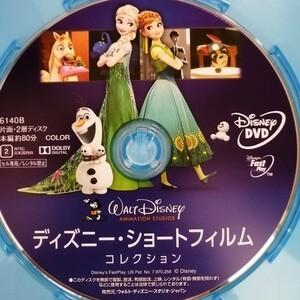 ディズニー・ショートフィルム コレクション☆DVDのみ☆中古☆アナと雪の女王☆塔の上のラプンツェル