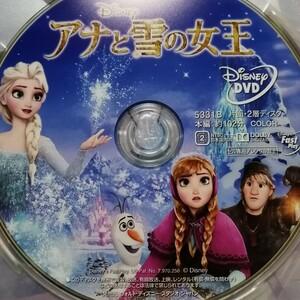 ☆アナと雪の女王☆DVDのみ☆ディズニー☆D-21