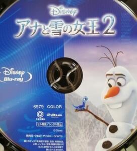 ◆アナと雪の女王2◆Blu-rayのみ◆ブルーレイ◆ディズニー