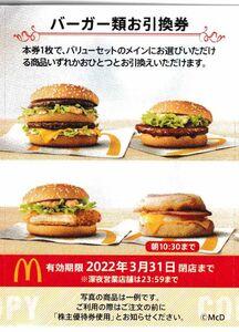 マクドナルド株主優待/バーガー類お引換券1~9枚【同梱します】その3