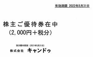 キャンドゥ 株主優待券 2000円+税分、(100円+税分)×20枚