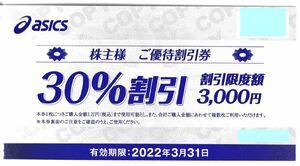 ◎アシックス(asics) 株主優待 30%割引券◎1~9枚◎