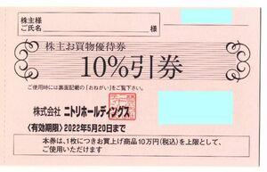 ☆ニトリ 株主優待券 10%割引券(10万円迄)1~5枚☆
