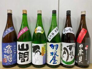 飲み比べ!日本酒一升瓶6本セット!