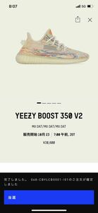 YEEZY BOOST 350V2 MIXOAT