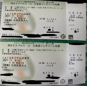 清水エスパルス vs 北海道コンサドーレ札幌  11月6日 バックスタンド指定席 2枚セット