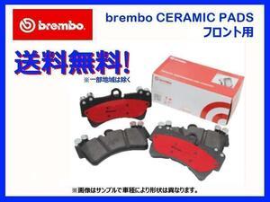 ポイント2倍 ブレンボ ブレーキパッド セラミック (フロント用 左右セット) アウディ A8 (4D) 4DAEW/4DABZ/4DAQF/4DAUW 95~04 P85 067N