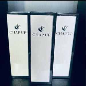 3本セット【新品未開封】CHAP UP薬用チャップアップ-03 120ml3本