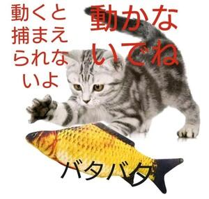 猫ちゃんおもちゃ お魚の猫のおもちゃ ネコのおもちゃマタタビの粉付き