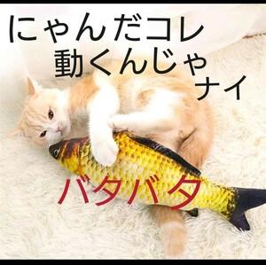 猫ちゃんのおもちゃ 猫のおもちゃ ネコのおもちゃマタタビの粉付き